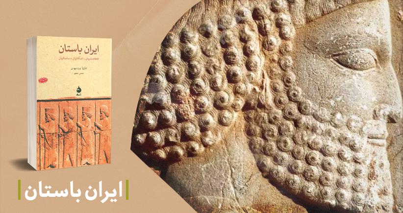 معرفی کتاب: ایران باستان