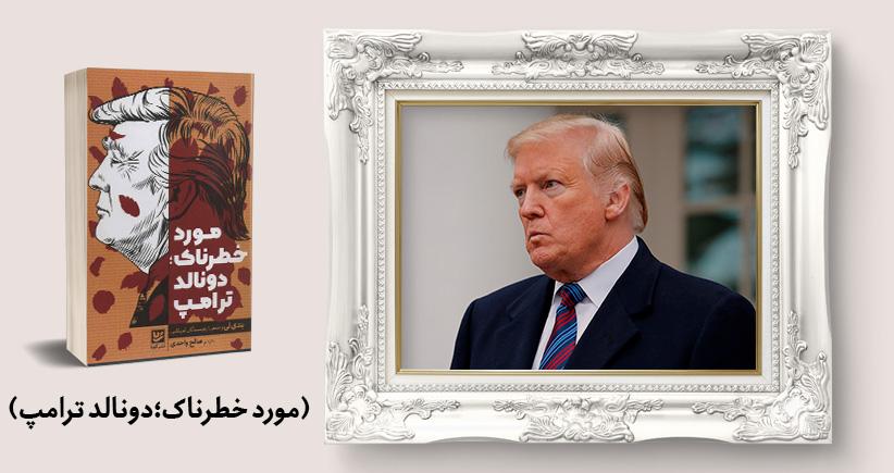 معرفی کتاب: مورد خطرناک؛ دونالد ترامپ