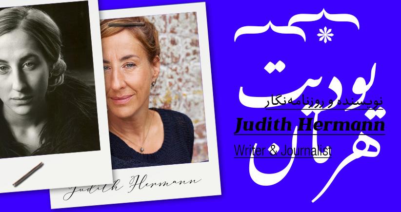 بیوگرافی: یودیت هرمان