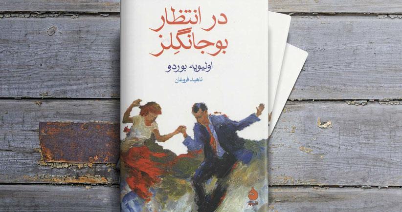 در انتظار بوجانگلز/ داستان عشق و جنون