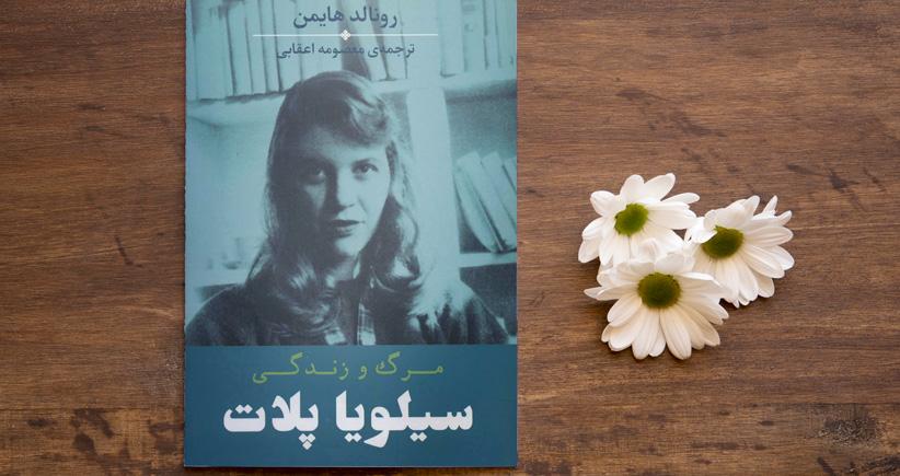 مرگ و زندگی سیلویا پلات/ زندگی و خاطرات خانم شاعر