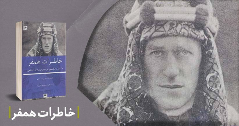 معرفی کتاب: خاطرات همفر (جاسوس انگلیسی در سرزمینهای اسلامی)