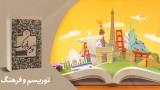 معرفی کتاب: توریسم و فرهنگ