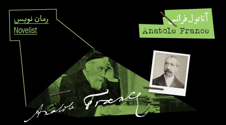 بیوگرافی: آناتول فرانس