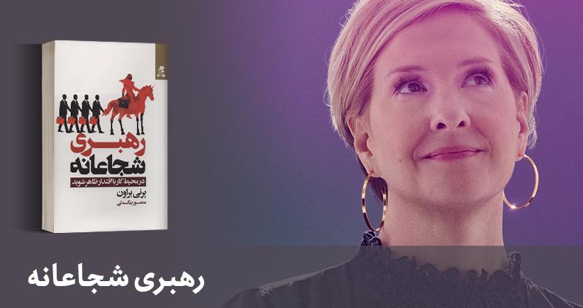 معرفی کتاب: رهبری شجاعانه