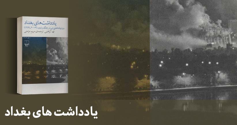 معرفی کتاب: یادداشتهای بغداد