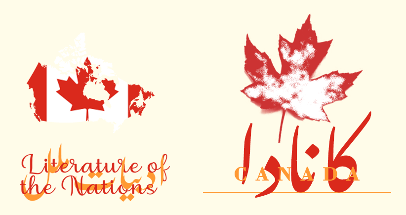 ادبیات ملل: ادبیات کانادا