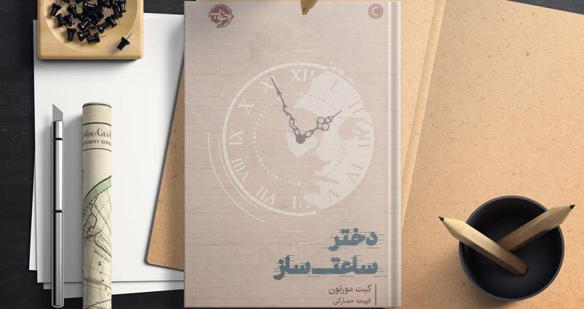 دختر ساعتساز به روایت کیت مورتون