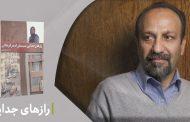 معرفی کتاب: رازهای جدایی : سینمای اصغر فرهادی