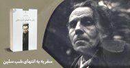معرفی کتاب: قلههای ادبیات جهان/ سفر به انتهای شب سلین