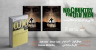 سینما-اقتباس: جایی برای پیرمردها نیست