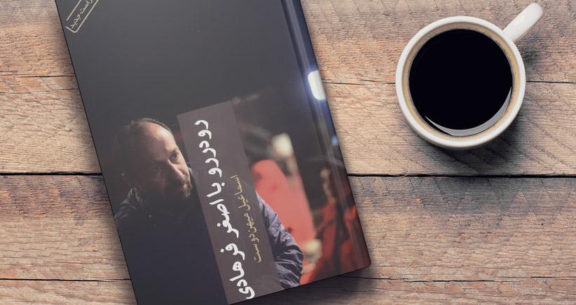 رو در رو با اصغر فرهادی/ سینما با طعم قصهگویی