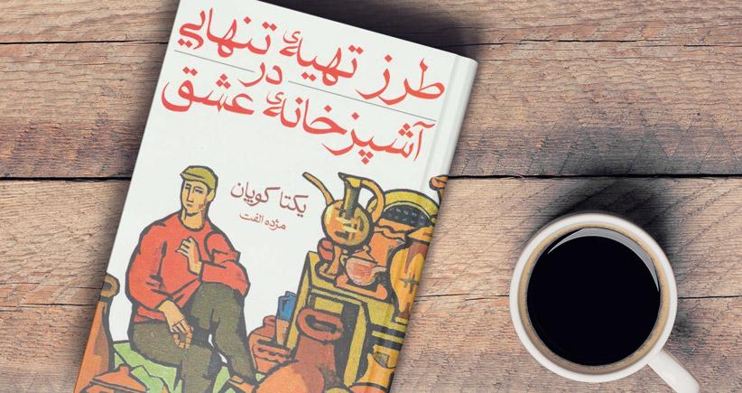 طرز تهیهی تنهایی در آشپزخانهی عشق/ با ادبیات معاصر ترکیه