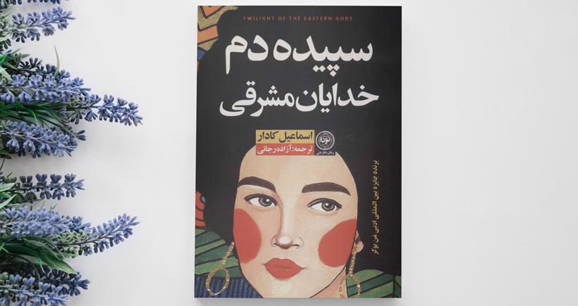 سپیدهدم خدایان مشرقی/ برنده جایزه منبوکر در زبان فارسی