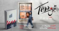 سینما-اقتباس: تس