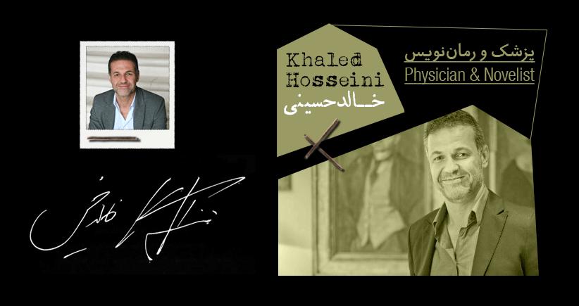 بیوگرافی: خالد حسینی