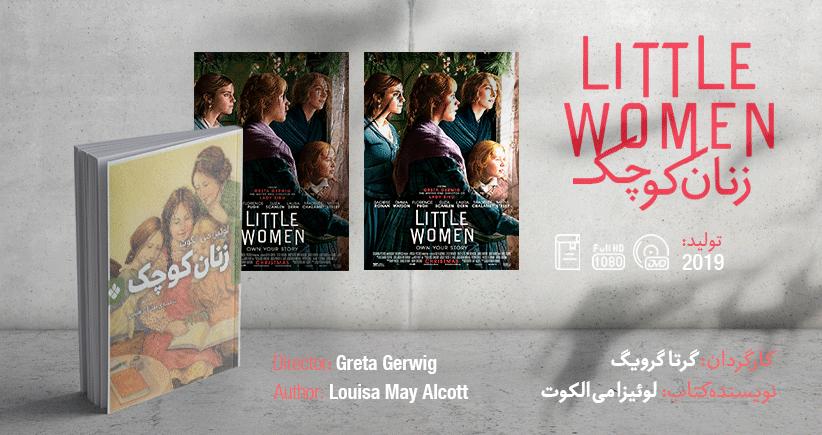 سینما-اقتباس: زنان کوچک