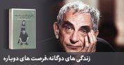 معرفی کتاب: زندگیهای دوگانه، فرصتهای دوباره (سینمای کریشتف کیشلوفسکی)