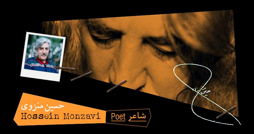بیوگرافی: حسین منزوی