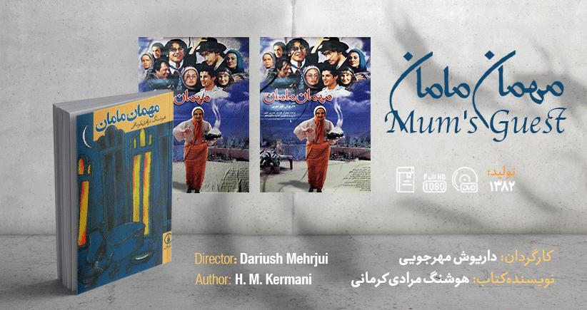 سینما-اقتباس: مهمان مامان