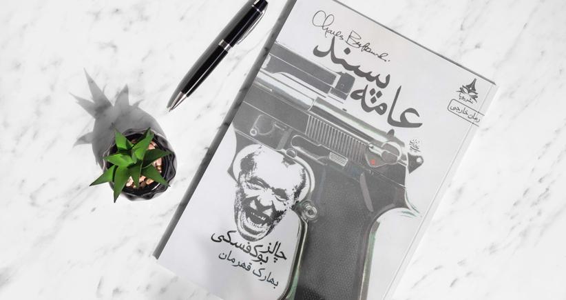 عامهپسند بوکوفسکی با یک ترجمه جدید در زبان فارسی