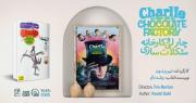 سینما-اقتباس: چارلی و کارخانه شکلاتسازی