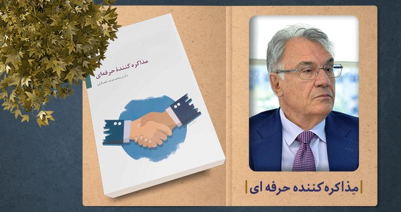 معرفی کتاب: مذاکرهکنندهی حرفهای