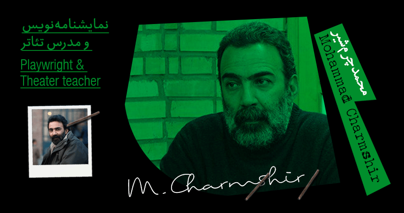 بیوگرافی: محمد چرمشیر