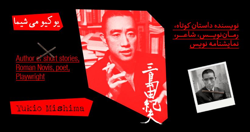 بیوگرافی: یوکیو میشیما