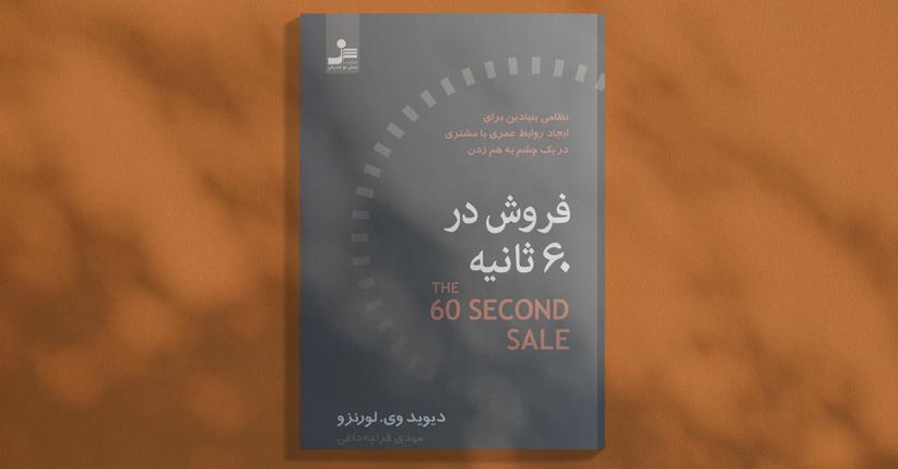 فروش در ۶۰ ثانیه/ ایجاد رابطه با مشتری در یک چشم بر هم زدن
