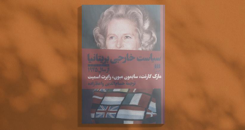 سیاست خارجی بریتانیا از سال ۱۹۴۵/ سدها و دروغها
