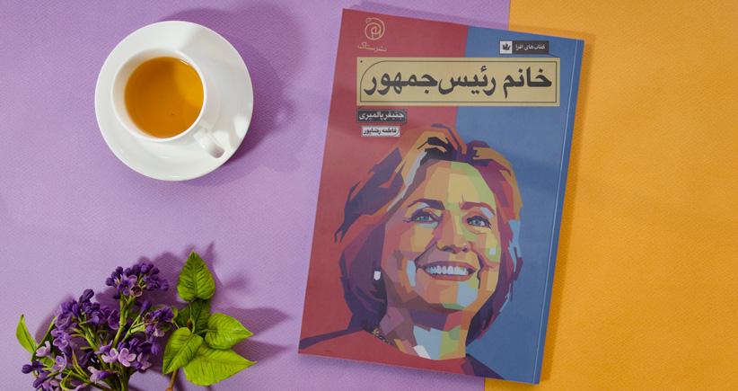 خانم رئیسجمهور/ از زنانگی تا سیاست