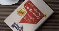 تاریخچهی مختصر تراکتورها در اوکراین/ برندهی جایزهی اِوریمن وودهاوس در زبان فارسی