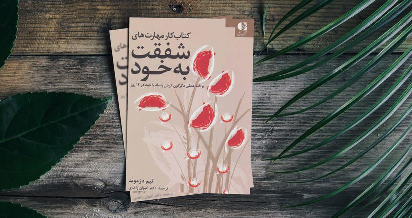 کتاب کار مهارتهای شفقت به خود/ یک برنامه عملی برای دگرگون کردن رابطه با خود