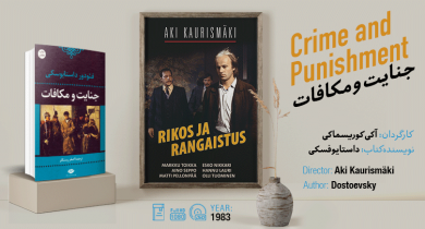 سینما-اقتباس: جنایت و مکافات (۱۹۸۳)