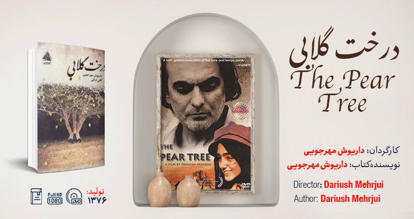 سینما-اقتباس: درخت گلابی