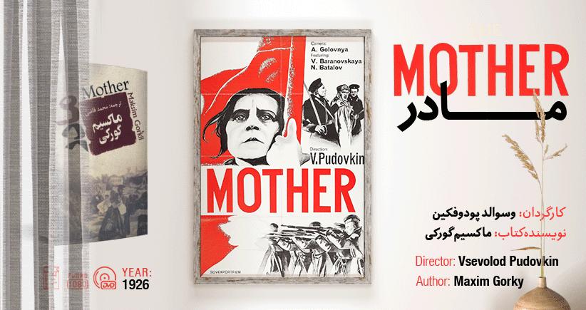 سینما-اقتباس: مادر (۱۹۲۶)