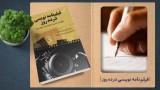 معرفی کتاب: فیلمنامهنویسی در ده روز