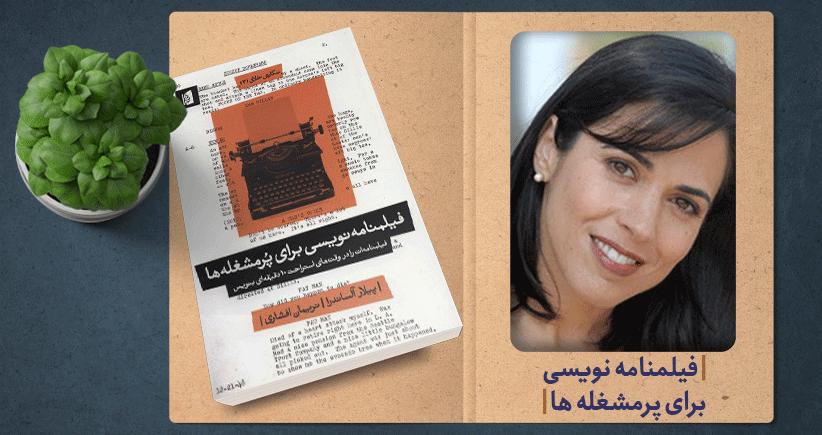معرفی کتاب: فیلمنامهنویسی برای پُرمشغلهها