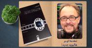 معرفی کتاب: مقدمهای بر هالیوود جدید