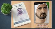معرفی کتاب: مدیریت و رهبری به سبک شیخ محمد (درسهای رهبری حاکم دوبی)
