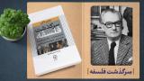 معرفی کتاب: سرگذشت فلسفه