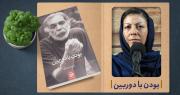معرفی کتاب: بودن با دوربین