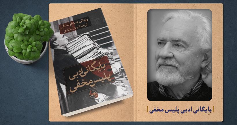 معرفی کتاب: بایگانی ادبی پلیس مخفی