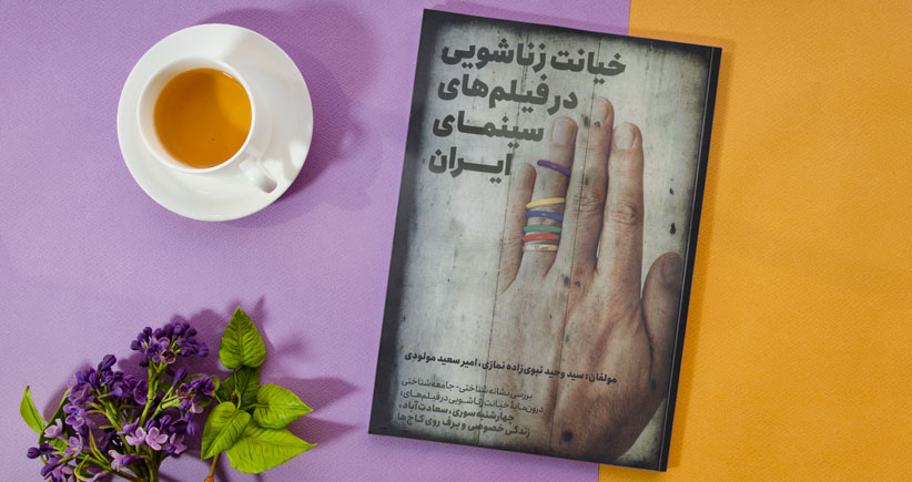 خیانت زناشویی در فیلمهای سینمای ایران؛ یک بررسی نشانهشناختی-جامعهشناختی