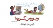 معرفی کتاب: ویروس کرونا به زبان ساده (کتابی برای کودکان)