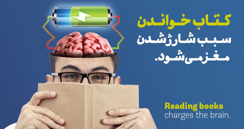 کتاب خواندن سبب شارژ شدن مغز میشود!