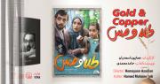 فیلمنامه اورجینال: طلا و مس