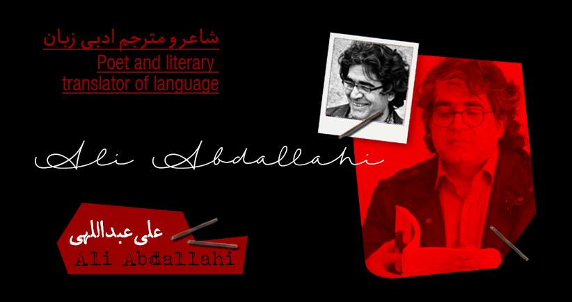 بیوگرافی: علی عبداللهی