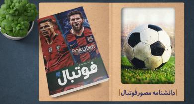 معرفی کتاب: دانشنامه مصور فوتبال